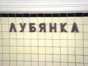 Lubyanka metro, foto: DArcy Vallance