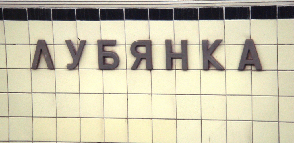 Lubyanka metro 056  DArcy Vallance cr