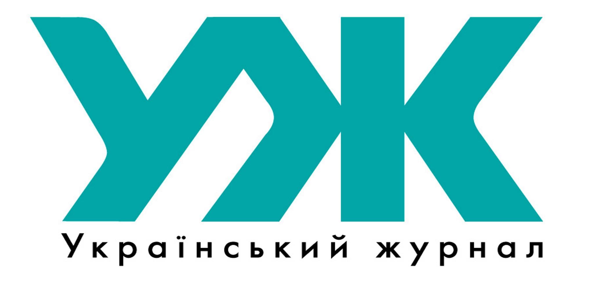 Ukrajinský žurnál
