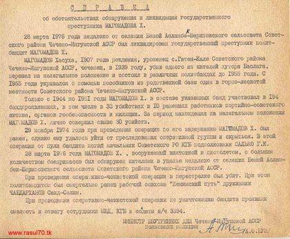 Protokol o likvidaci Chasuchy Magomadova/Ministervo vnitra